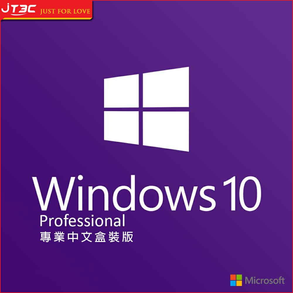 【滿3千10%回饋】Windows 10 Professional 專業中文盒裝版