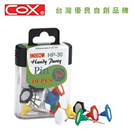 COX 三燕 HP-30 15mm六角型彩色圖釘 / 盒