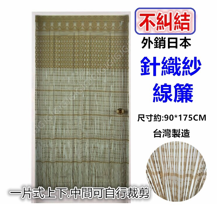 JG~咖色 外銷日本 不糾結針織線簾 門簾 風水簾 流蘇簾 隔斷簾 窗紗 窗簾尺寸約90*175CM