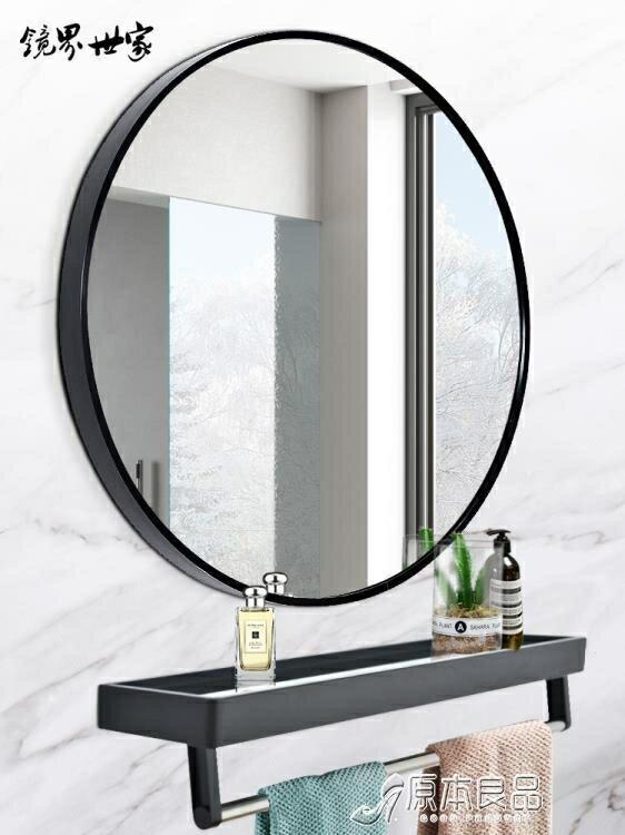 浴室鏡 鋁合金衛生間浴室鏡圓鏡帶置物架鏡子洗臉池鏡子免打孔廁所衛浴鏡yh