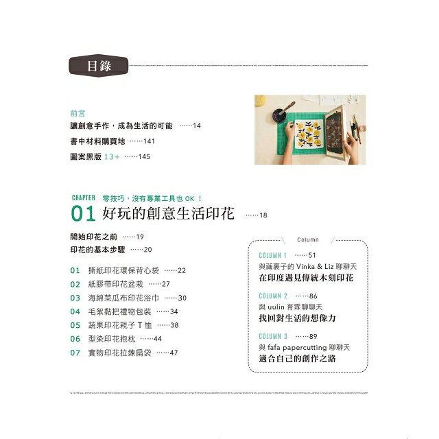 印花樂的手作時光:創意素材╳台灣圖樣╳卡典西德教學,設計專屬於你的印花小物 3
