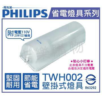 PHILIPS飛利浦 TWH002壁掛式燈具 23W 865 白光  PH450060