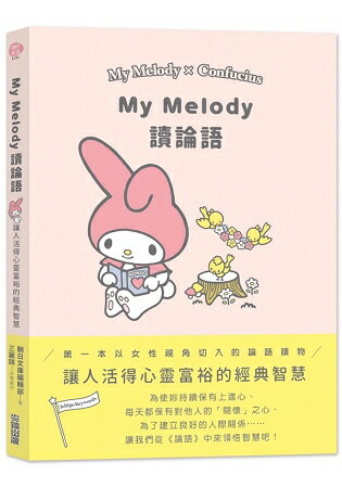 My Melody讀論語 0