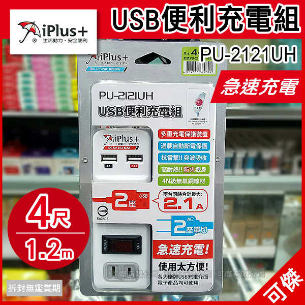 <br/><br/>  可傑 IPLUS+ 保護傘 PU-2121UH  USB便利充電組 延長線組 4尺 USB充電埠x2 二座單切 過載斷電<br/><br/>