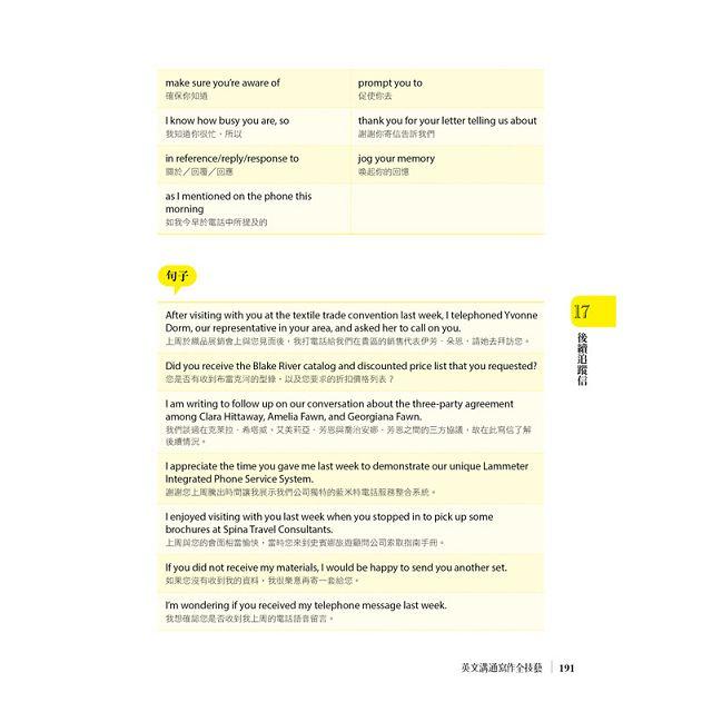 英文溝通寫作全技藝:求職、行銷、情書、慰問…50種工作與生活情境,面面俱到的英文書信寫作要點(附1 8