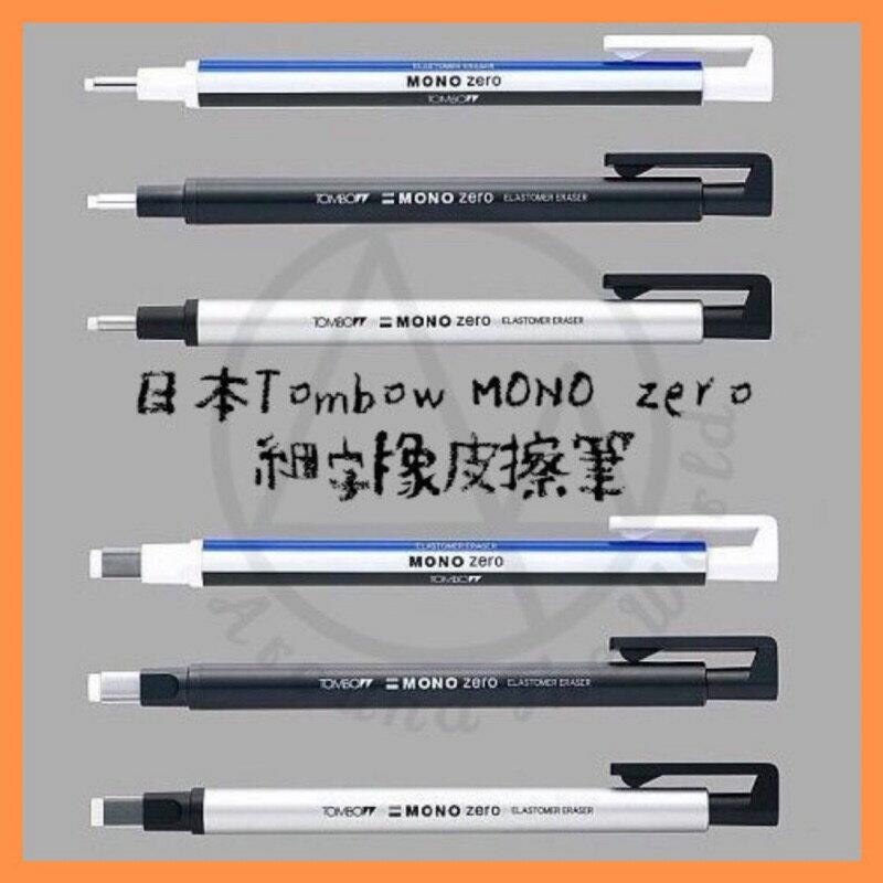 日本Tombow蜻蜓牌MONO ZERO細字橡皮擦筆(角型/丸型)極細  細字筆型橡皮擦