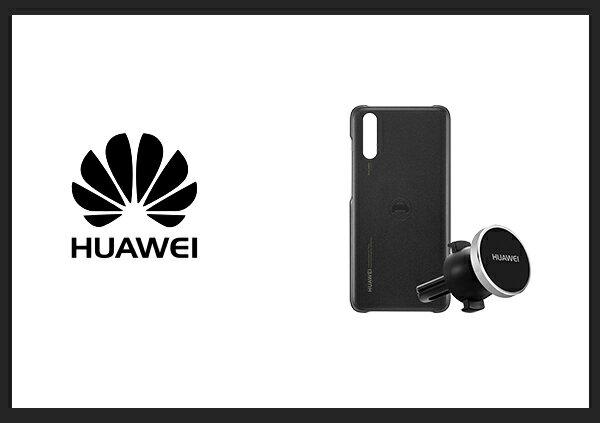 HUAWEI華為P20原廠保護殼+磁吸式車用支架組(台灣公司貨-盒裝)