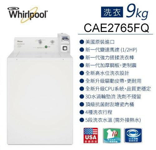 【佳麗寶】-(Whirlpool惠而浦)9公斤商用投幣式洗衣機【CAE2765FQ】