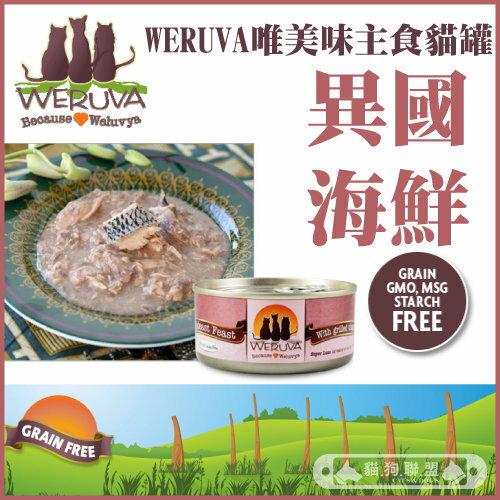 +貓狗樂園+ 美國WERUVA唯美味【無穀主食貓罐。異國海鮮。85g】60元*單罐賣場
