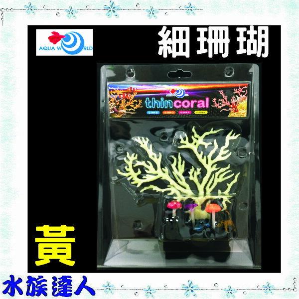 【水族達人】【造景裝飾】水世界AQUA WORLD《thin coral 細珊瑚 螢光黃G-084-Y》裝飾擺飾