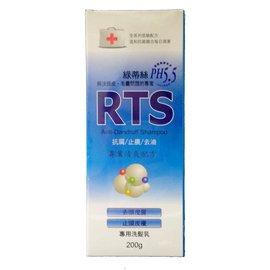RTS綠蒂絲去頭皮屑洗髮乳 清爽配方 200G/瓶◆德瑞健康家◆