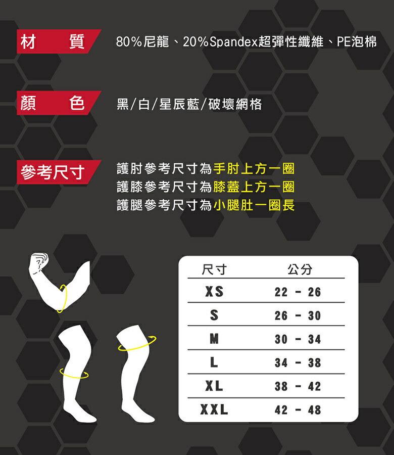 MCDAVID 蜂巢式長護膝 -一組2件(MD6446-藍L) [大買家] 7