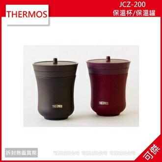 可傑 THERMOS 膳魔師 200ml 真空絕緣 保溫杯/保溫罐 JCZ-200 (兩色可選)