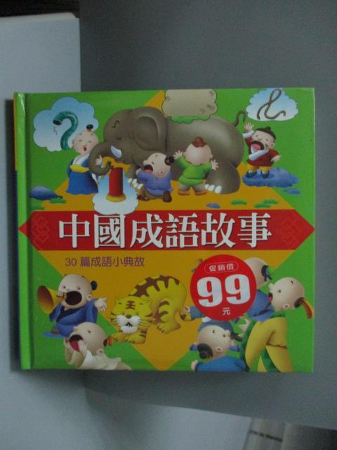 【書寶二手書T1/兒童文學_NPR】中國成語故事_編輯部