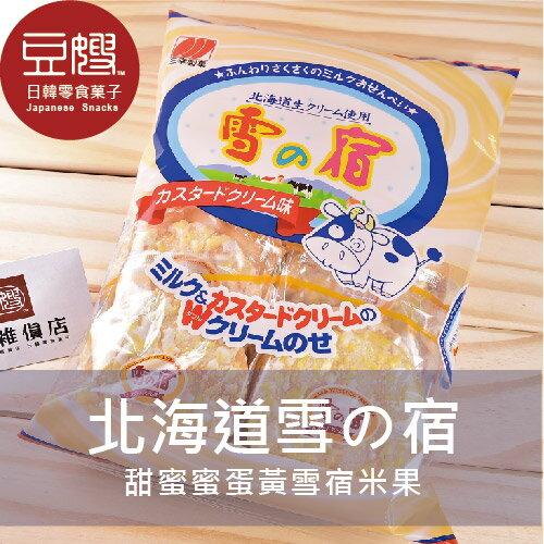 【豆嫂】日本零食 三幸製果北海道蛋黃雪宿米果★1月限定全店699免運