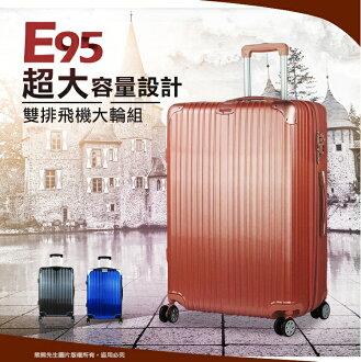 《熊熊先生》2018新款推薦 E95 防撞護角 髮絲紋行李箱 飛機輪旅行箱 可加大拉桿箱 20吋