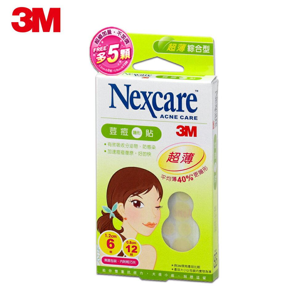 【再享10%回饋】3M Nexcare荳痘隱形貼-超薄綜合型 7100023093 - 限時優惠好康折扣