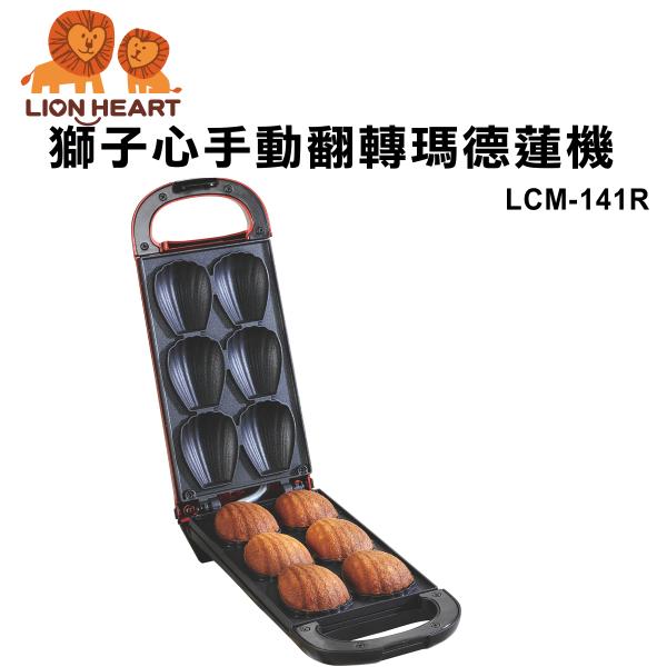 【獅子心】手動翻轉瑪德蓮機/點心機/雞蛋糕機LCM-141R 保固免運-隆美家電