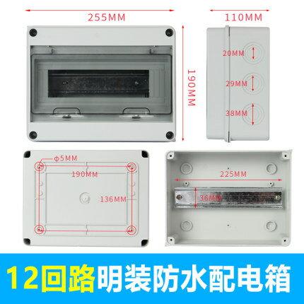 防水配電箱家用空氣開關漏電保護器明裝小型接線盒防雨濺室內戶外『xxs10980』