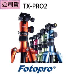 【FOTOPRO】最大載重12000g★TX-PRO2彩色三腳架(公司貨)