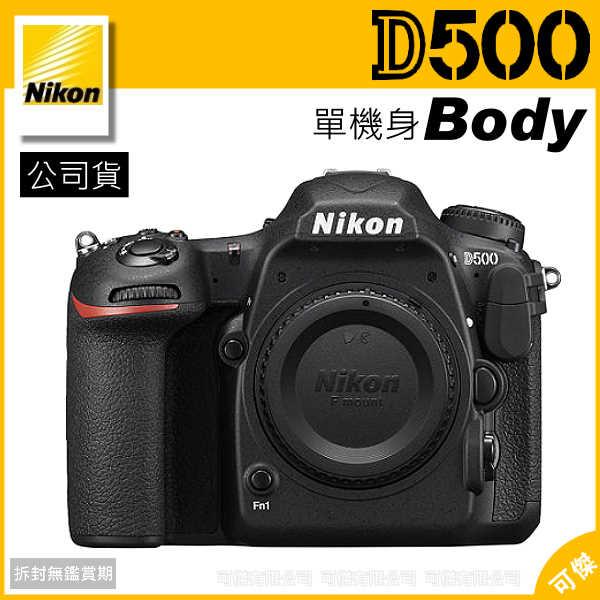 可傑 Nikon D500 BODY 單機身 D500 公司貨 上網登錄送減壓背帶+8000禮卷+教學書4/1-30