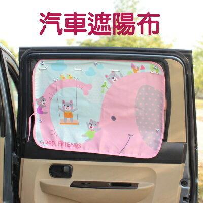 汽車遮陽布遮光簾-可愛圖案隔熱側窗防曬窗簾(顏色隨機)73pp295【獨家進口】【米蘭精品】