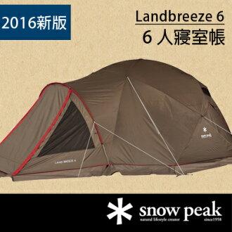 Snow Peak |日本| Landbreeze 6 寢室帳/帳篷組 露營帳篷/SD-636 【標準款】(6人帳)