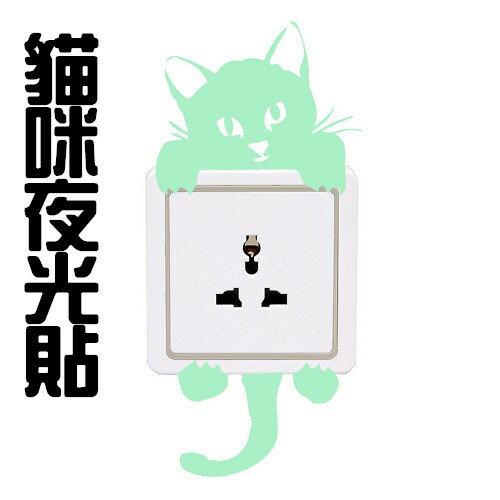 沂軒精品:貓咪夜光貼開關壁貼可重覆黏貼貼紙辦公室客廳臥室貼假窗戶風景沂軒精品E0045