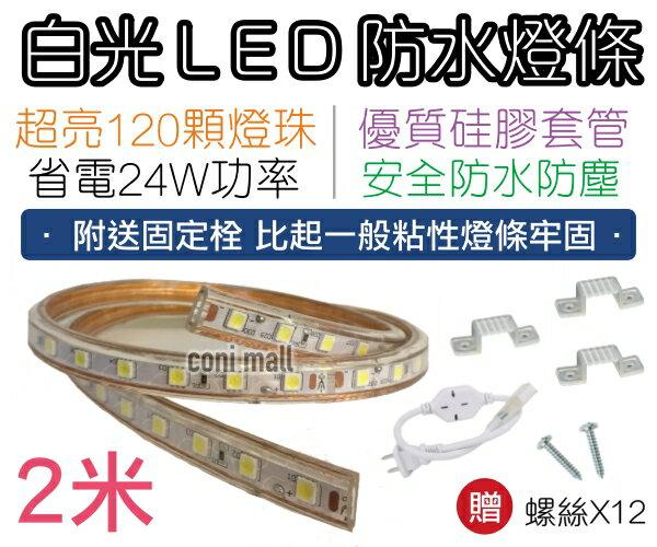 【coni shop】白光LED燈條 2米 長度可自行裁剪 燈線 防水 裝潢 間接照明 露營 帳篷 招牌 層板 5050