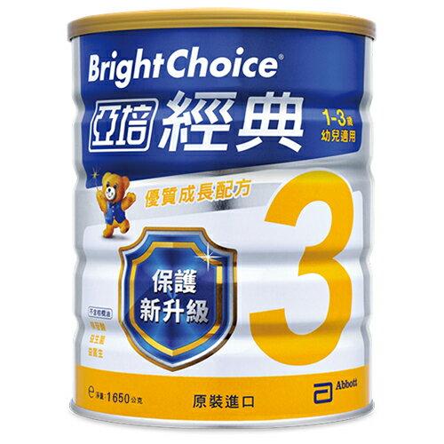 亞培經典成長奶粉(新)1650g [買6送1]【合康連鎖藥局】免運