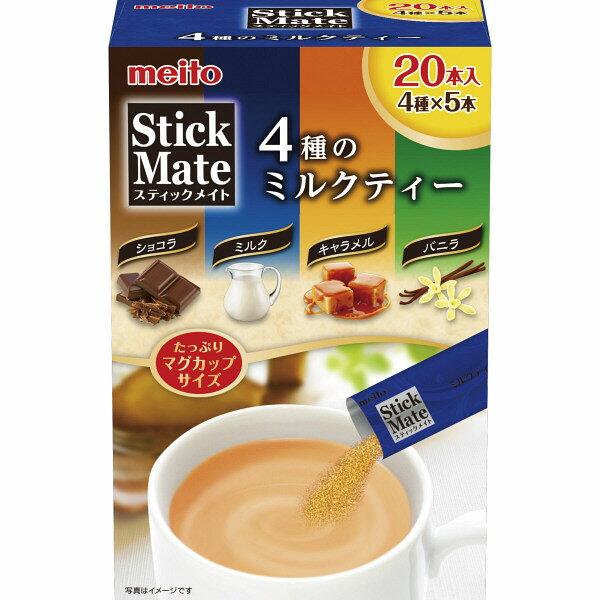 【Meito名糖】StickMate 4種類綜合奶茶即溶沖泡粉 20入(110g) 巧克力 / 原味牛奶 / 焦糖 / 香草 日本進口三合一 3.18-4 / 7店休 暫停出貨 1
