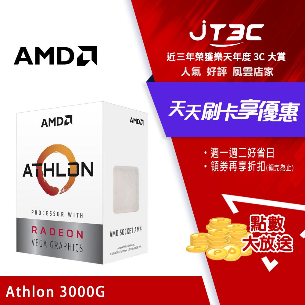JT3C 【最高折2200+最高36%回饋】AMD Athlon 3000G 雙核/ 4緒 處理器《3.5GHz/ 5M/ 35W/ Vega 3/ AM4》