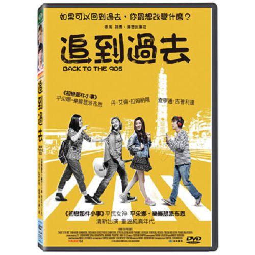 追到過去DVD