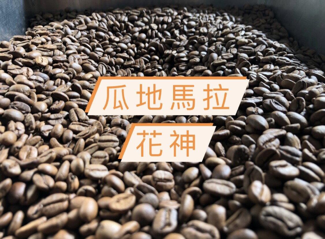 瓜地馬拉 拉米尼塔 花神  重量:半磅(227g) 咖啡豆 自家烘焙