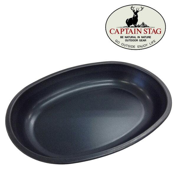 【CAPTAINSTAG鹿牌日本】日本製橢圓盤餐具餐盤/UH-5
