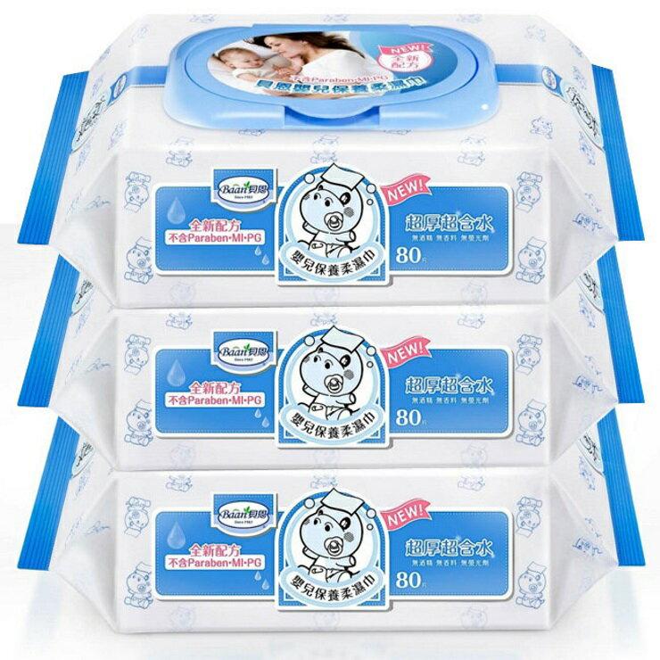 全新配方 貝恩Baan 嬰兒柔濕巾-無香料80抽(3包入)