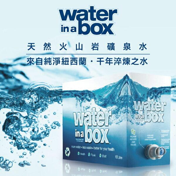 紐西蘭Water in a Box天然火山岩礦泉水 (10L/箱)★買天然礦泉水,抽紐西蘭機票★無鉛的健康好水★不含重金屬