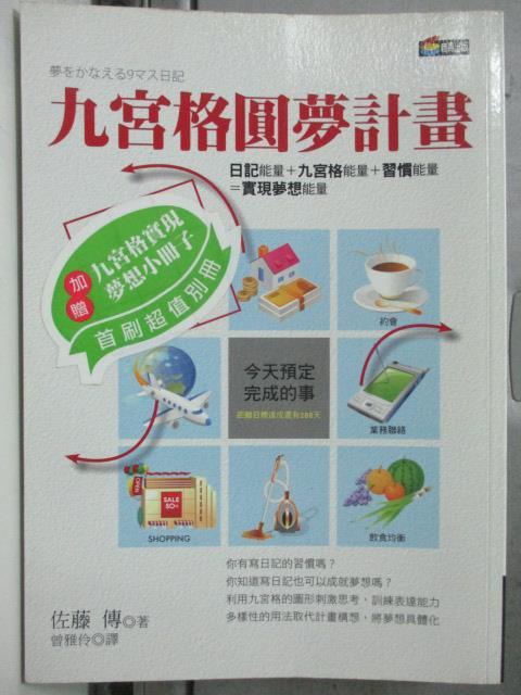 【書寶二手書T9/財經企管_HNH】九宮格圓夢計畫_佐藤傳