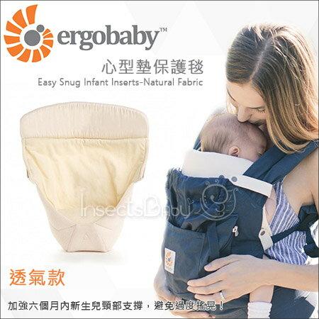 ?蟲寶寶?【 美國 ErgoBaby 】風靡歐美品牌 加強新生兒頸部支撐 心型墊保護毯 / 透氣款(自然)