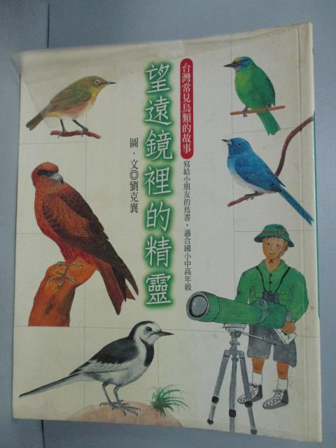 ~書寶 書T7/兒童文學_YFL~望遠鏡裡的精靈: 常見鳥類的故事_劉克襄