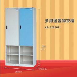 衣物收納So Easy~大富 KS-5202OP 多用途置物衣櫃 (衣櫃/員工櫃/收納櫃/置物櫃/休息室/台灣品牌)