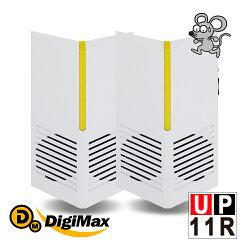DigiMax【UP-11R】『台灣神盾』專業式防潮型超音波驅鼠蟲器 二入組