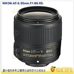 官網登入送註冊禮 Nikon AF-S 35mm F1.8G ED 榮泰 國祥公司貨 定焦鏡 人像鏡