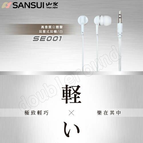 SANSUI山水高音質立體聲耳塞式耳機(白)SE001
