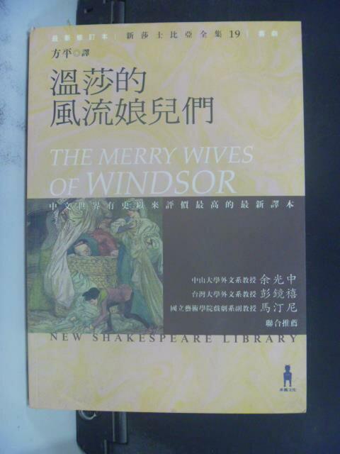【書寶二手書T6/文學_JIN】溫莎的風流娘們_方平, 莎士比亞