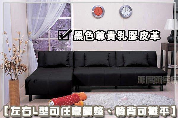 千變萬化【哈姆雷特】多功能調整乳膠皮L型沙發/沙發床(可當雙人床) ★班尼斯國際家具名床 - 限時優惠好康折扣