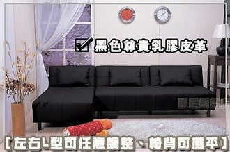 千變萬化【哈姆雷特】多功能調整乳膠皮L型沙發/沙發床(可當雙人床) ★班尼斯國際家具名床