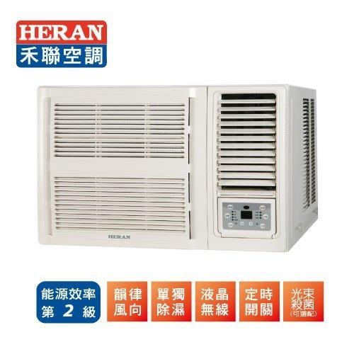 禾聯窗型冷氣右吹 HW-23P 能源級數2級 2.2KW 標準安裝 12900