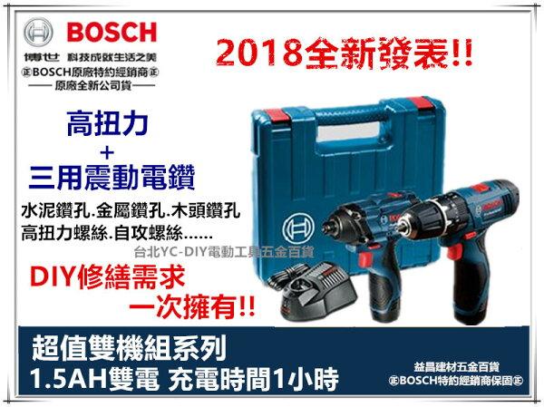 【台北益昌】全新到貨!德國BOSCHGDR120+GSB120衝擊起子機+三用震動電鑽超值組