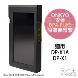 【配件王】日本代購 ONKYO 安橋 DPA-PUX1 原廠 專用皮套 保護套 適用DP-X1A DP-X1
